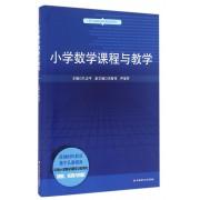 小学数学课程与教学(基于标准的教师教育新教材)