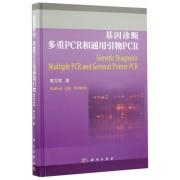 基因诊断(多重PCR和通用引物PCR)(精)