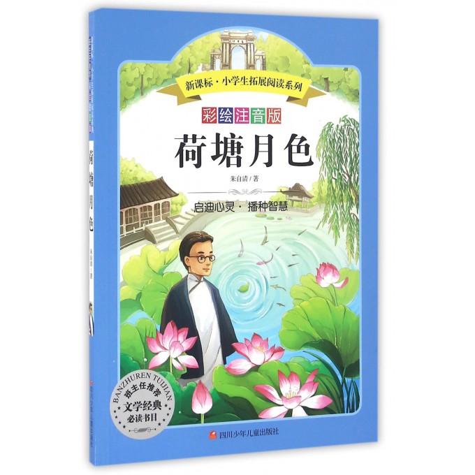 荷塘月色(彩绘注音版)/新课标小学生拓展阅读系列