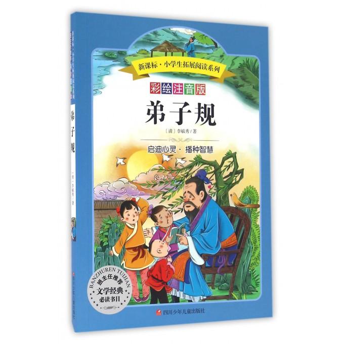 弟子规(彩绘注音版)/新课标小学生拓展阅读系列