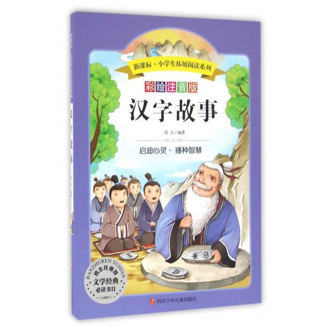 汉字故事(彩绘注音版)/新课标小学生拓展阅读系列