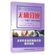 你一定要知道的无痛分娩--中国行现代产房教程