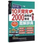 好快10天背完2000越南语单词