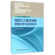 烟用三乙酸甘油酯质量分析与检验技术