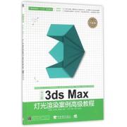 中文版3ds Max灯光渲染案例高级教程(全彩版中国高等教育十三五规划教材)