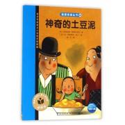 神奇的土豆泥(适合学龄前及小学低年级阅读)/我爱阅读丛书