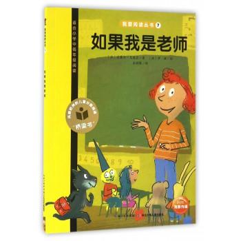 如果我是老师(适合小学中低年级阅读)/我爱阅读丛书