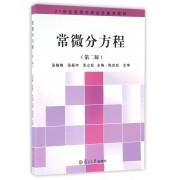 常微分方程(附学习指导与习题解答第2版21世纪高等学校经济数学教材)