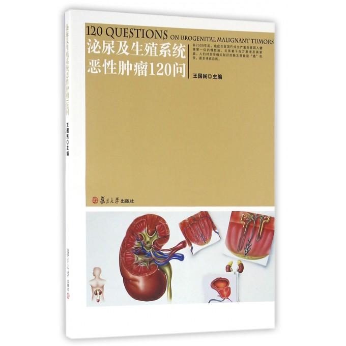 泌尿及生殖系统恶性肿瘤120问