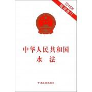 中华人民共和国水法(2016年最新修订)