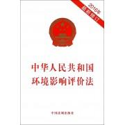 中华人民共和国环境影响评价法(2016年最新修订)