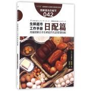 生鲜超市工作手册(日配篇图解服务的细节)