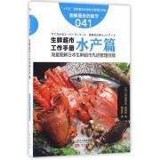 生鲜超市工作手册(水产篇图解服务的细节)