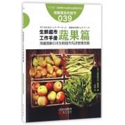生鲜超市工作手册(蔬果篇图解服务的细节)