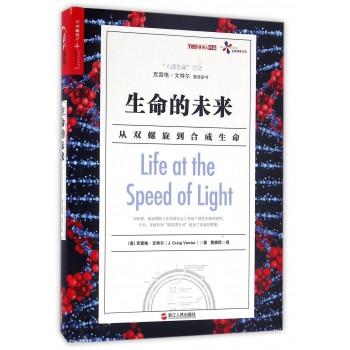 生命的未来(从双螺旋到合成生命)(精)/生命科学书系
