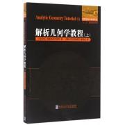 解析几何学教程(上)/俄罗斯数学精品译丛