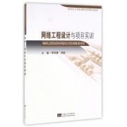网络工程设计与项目实训(新世纪计算机课程系列精品教材)