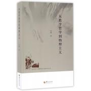 从数学哲学到物理主义/昆玉河畔首都师范大学哲学学术丛书