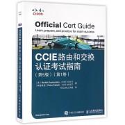 CCIE路由和交换认证考试指南(附光盘第5版第1卷)