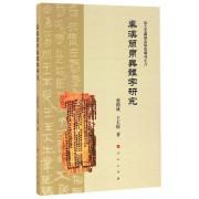 秦汉简帛异体字研究(出土文献综合研究专刊)
