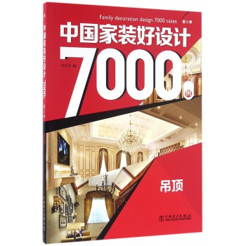 中国家装好设计7000例(第3季吊顶)