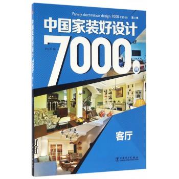 中国家装好设计7000例(第3季客厅)