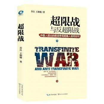 超限战与反超限战(中国人提出的新战争观美国人如何应对)
