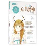 后天男神(Ⅲ)/恋之水晶系列/意林轻文库