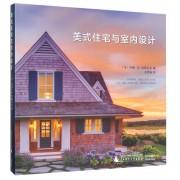 美式住宅与室内设计(精)