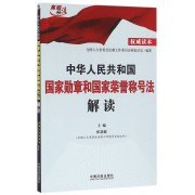 中华人民共和国国家勋章和国家荣誉称号法解读/高端释法