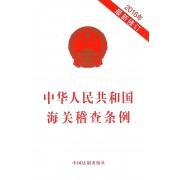 中华人民共和国海关稽查条例(2016年最新修订)