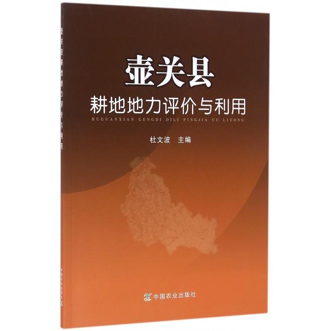 壶关县耕地地力评价与利用