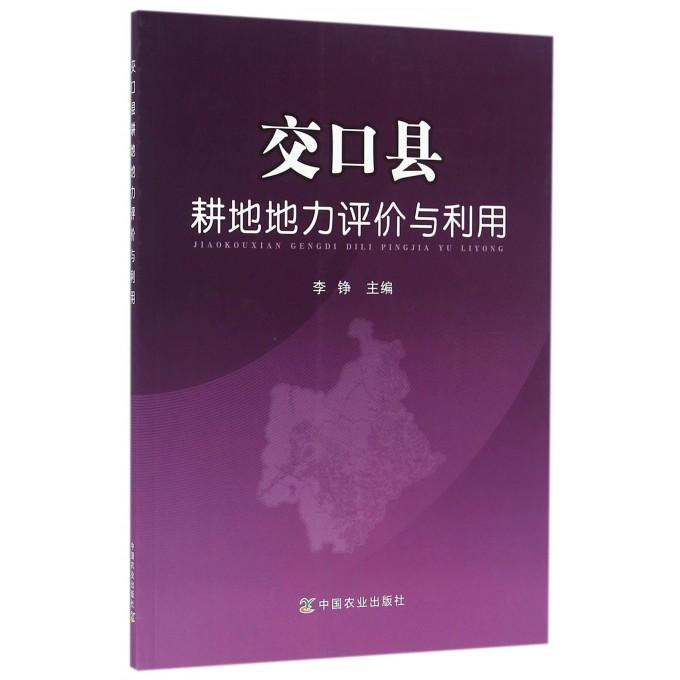 交口县耕地地力评价与利用