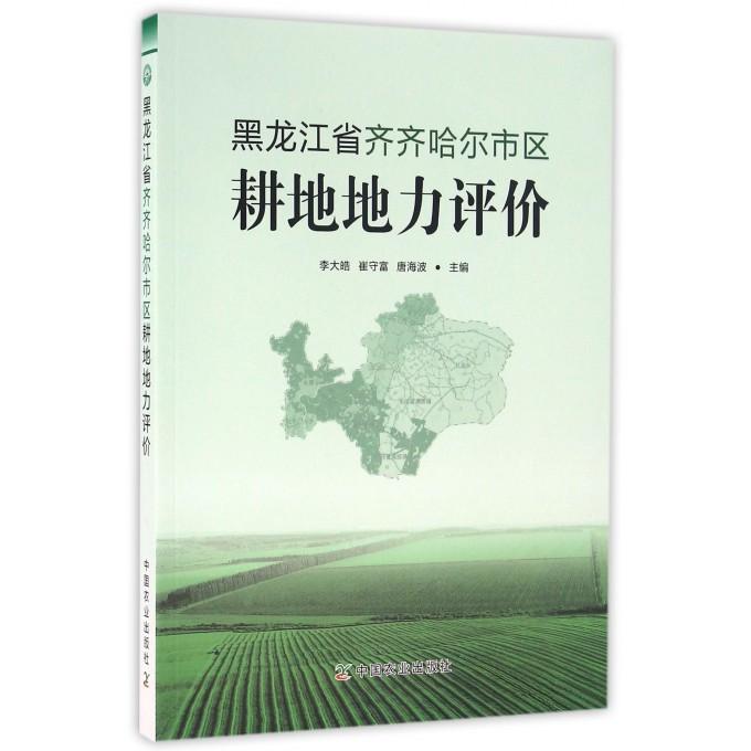 黑龙江省齐齐哈尔市区耕地地力评价