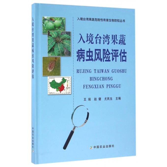 入境台湾果蔬病虫风险评估(精)/入境台湾果蔬危险性有害生物防控丛书