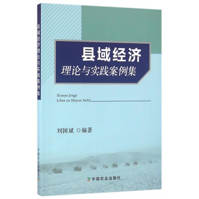 县域经济理论与实践案例集