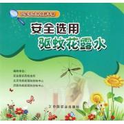 安全选用驱蚊花露水(卫生杀虫剂使用手册)