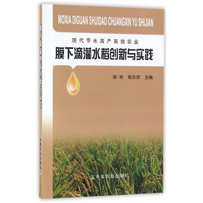 膜下滴灌水稻创新与实践(现代节水高产高效农业)