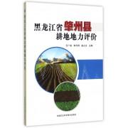 黑龙江省肇州县耕地地力评价