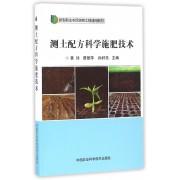 测土配方科学施肥技术(新型职业农民培育工程通用教材)