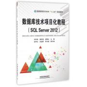 数据库技术项目化教程(SQL Server2012全国高职高专教育十三五规划教材)