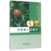 苹果加工品质学