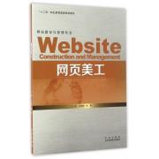 网页美工(网站建设与管理专业十二五职业教育国家规划教材)
