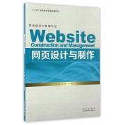 网页设计与制作(网站建设与管理专业十二五职业教育国家规划教材)