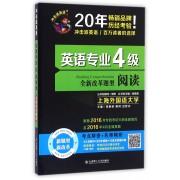英语专业4级阅读(全新改革题型)