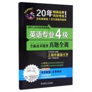 英语专业4级真题全训(附光盘全新改革题型2007-2016全部新题型)