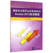 微软办公软件认证考试MOS Access2013实训教程(微软Office2013大师级国际认证考试科目)