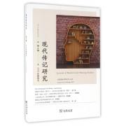 现代传记研究(第6辑2016年春季号)
