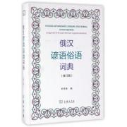 俄汉谚语俗语词典(修订版)(精)