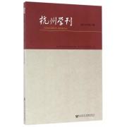 杭州学刊(2016年第2期)